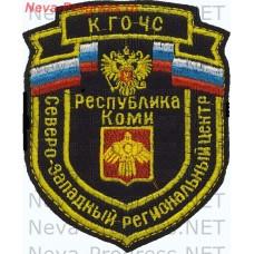 Нашивка МЧС России щит Северо-западный региональный центр Республика Коми (К ГО ЧС)