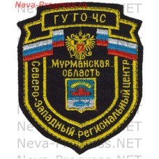 Badge EMERCOM of Russia shield the North-Western regional centre of Murmansk oblast (General Directorate of civil defense and emergency situations)
