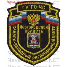 Нашивка МЧС России щит Северо-западный региональный центр Новгородская область (Главное управление ГО ЧС)