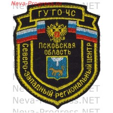 Нашивка МЧС России щит Северо-западный региональный центр Псковская область (Главное управление ГО ЧС)