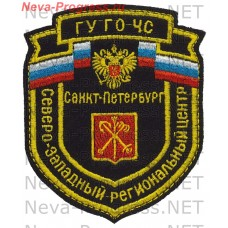 Badge EMERCOM of Russia shield the North-Western regional centre, St. Petersburg (General Directorate of civil defense and emergency situations)