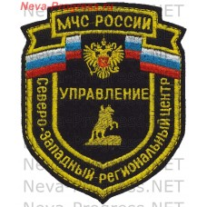 Нашивка МЧС России щит Северо-западный региональный центр УПРАВЛЕНИЕ