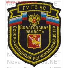 Badge EMERCOM of Russia shield the North-West regional center of the Vologda region (Main Department of civil defense and emergency situations)