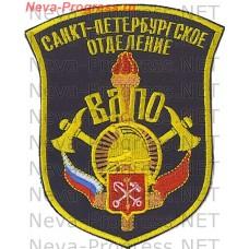 Нашивка МЧС России Всероссийское добровольное пожарное общество (ВДПО) Санкт-Петербургское отделение