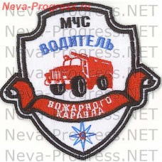 Badge EMERCOM of Russia the shield with the ribbon of the Ministry of emergency situations the Driver of the fire guard (white background)