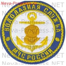 Нашивка МЧС России  Водолазная служба (бело-синий фон)
