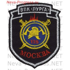 "Нашивка МЧС России  ВПК ""Пурга"" 115 Москва"