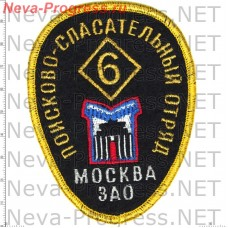 Badge EMERCOM of Russia Moscow ZAO. Search-and-rescue squad 6 (black background, serger)