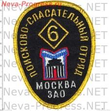 Нашивка МЧС России Москва ЗАО. Поисково-спасательны отряд 6 (черный фон, оверлок)