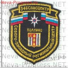 Нашивка МЧС России щит Северо-западный региональный центр Колпино