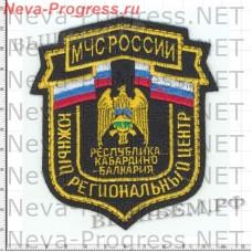 Нашивка МЧС России щит Южный региональный центр Республика Кабардино-Балкария