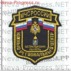 Нашивка МЧС России щит Южный региональный центр Астраханская область