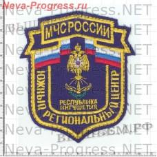 Нашивка МЧС России щит Южный региональный центр Республика Ингушетия (синий фон)