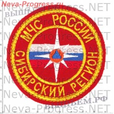 Нашивка МЧС России круглый МЧС России Сибирский регион (красный фон)