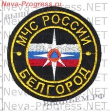Нашивка МЧС России круглый МЧС России БЕЛГОРОД (черный фон)
