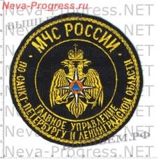 Нашивка МЧС России Главное управление по Санкт-Петербургу и Ленинградской области