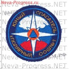 Нашивка МЧС России Юный спасатель г. Полярный ООШ 1 (синий фон)