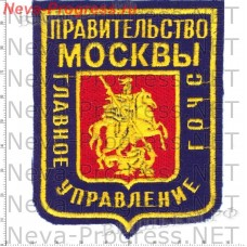 Нашивка МЧС России прямоугольный щит Правительство Москвы Главное управление ГО ЧС (темно-синий фон)