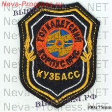 Badge EMERCOM of Russia GOU Cadet corps of EMERCOM of Kuzbass
