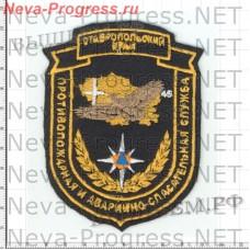 Badge EMERCOM of Russia shield Fire and rescue service Stavropolski edge