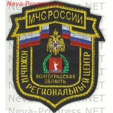 Нашивка МЧС России щит Южный региональный центр Волгоградская область