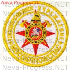 Нашивка МЧС России круглый государственное учреждение Мособлпожарспас, красная звезда (белый фон)