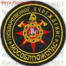 Нашивка МЧС России круглый государственное учреждение Мособлпожарспас, красная звезда (черный фон)