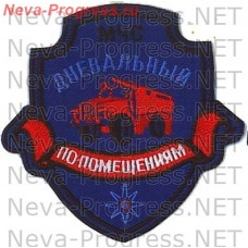 Badge EMERCOM of Russia shield with ribbon MCHS Orderly on the premises (blue background)