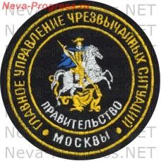 Нашивка МЧС России Главное управление чрезвычайных ситуаций г.Москва