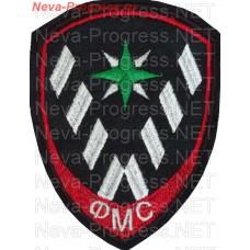 Нашивка полиции нового образца для сотрудников Федеральной миграционной службы ( ФМС ) Российской федерации
