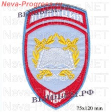 Patch police new sample constant and variable part of the educational institutions of the MIA of Russia