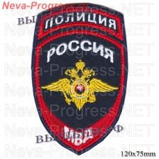 Нашивка полиции нового образца принадлежности к Министерству внутренних дел Российской Федерации