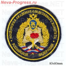 Patch Moscow Academy of the Investigative Committee of the Russian Federation (Academy of the Investigative Committee of the Russian Federation )