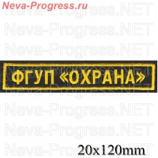 "Badge on the pocket of the worker paramilitary and guard divisions of FSUE ""Protection"" of Regardie (size 120 mm X 25 mm)"