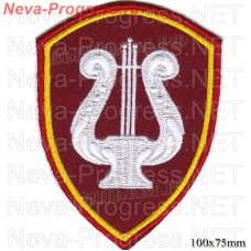 Patch - military personnel and employees of ensemble, the orchestra of the GDP of the Russian Federation, the military band of educational institutions, VNG FS of the Russian Federation - the form 14