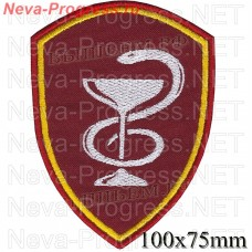 Patch - the insignia for the functional purpose of military and civilian personnel to medical parts, directly subordinate to the Director of FS VNG RF – 8