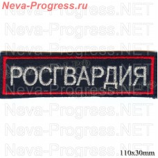 Patch REGARDIE on the chest, size mm. 110Х30 , background, MOSS, dark blue, olive, or black,, red, olive, or gray rim, white, olive, or gray letters.