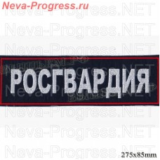 Patch REGARDIE on the back, size mm. 275Х85 , background, MOSS, dark blue, olive, or black,, red, olive, or gray rim, white, olive, or gray letters.