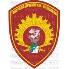 "Patch PGA HEU of higher education ""Novosibirsk military Institute named after General of the army I. K. Yakovlev of the Russian Federation VNG"".(von MOSS, maroon, olive, or black)"