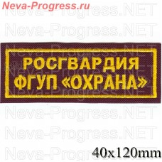 "Badge on the pocket of the worker paramilitary and guard divisions of FSUE ""Protection"" of the sample 2018 Regardie (maroon background) size 120 mm X 40 mm."