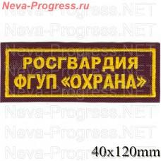 Нашивка на карман работника военизированных и сторожевых подразделений ФГУП «Охрана»  образца 2018 года Росгвардии (краповый фон) размер 120 мм Х 40 мм.
