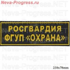 Нашивка на спину работника военизированных и сторожевых подразделений ФГУП «Охрана» Росгвардии (размер 238 мм Х 78 мм)
