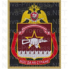 Painting with embroidery (frame) HF 3179 ( 604 special purpose center Vityaz'), a separate division of operational purpose to them. Dzerzhinsky VNG Russia