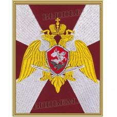 Картина с вышивкой (в раме) национальная гвардия Российской Федерации