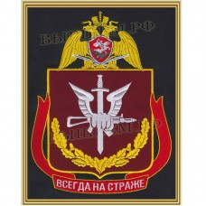 Painting with embroidery (in a frame) special forces of the Federal service of national guard troops of the Russian Federation