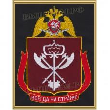 Картина с вышивкой (в раме) ВЧ обеспечения деятельности, непосредственно подчиненные директору ФС ВНГ РФ