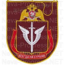Вымпел с вышивкой ОМОН «Зубр» Центра специального назначения сил оперативного реагирования и авиации ФС ВНГ РФ