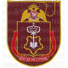 "Pennant with embroidery ""research center ""Protection"" and center of a special purpose of private security VNG Russia"