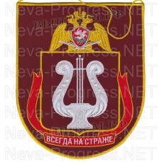 Вымпел с вышивкой образцово-показательного оркестра ВНГ РФ, военных оркестров образовательных организаций ФС ВНГ РФ