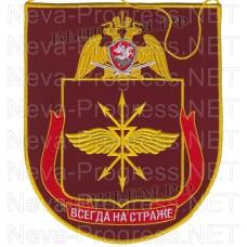 Вымпел с вышивкой воинские части связи и автоматизированного управления войсками, непосредственно подчиненным директору ФС ВНГ РФ